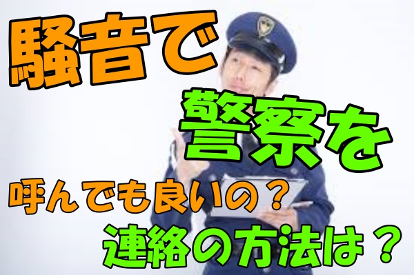 警察 騒音 問題